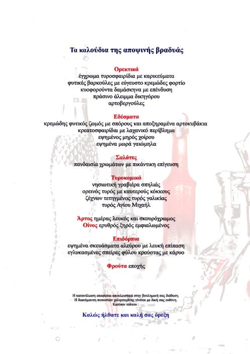Κατάλογος Δείπνου